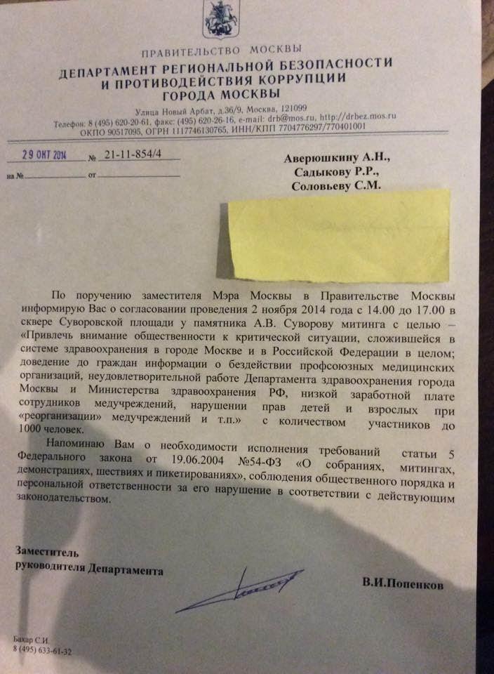 Больничный лист купить официально в Москве Ивановское в юао